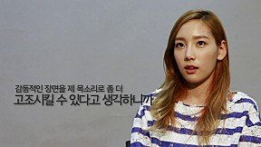 Girls\' Generation Tae Yeon Interview (Movie \'Mr. Go\' OST)