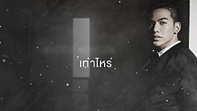 ต้น ธนษิต - ไม่รู้สึก (Official Lyric Video)
