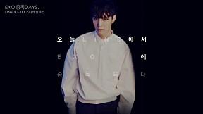 LINE X EXO - LAY Sticker