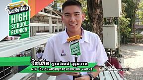 School idol ไตเติ้ล ฐานวัฒน์ สุขุมวาท โรงเรียนสวนกุหลาบวิทยาลัย นนทบุรี