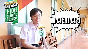 School idol เจมส์ ธีรดนย์ ศุภพันธุ์ภิญโญ สวนกุหลาบวิทยาลัย รุ่น 133
