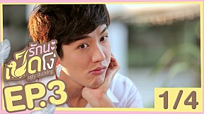 Perfect Match | EP.3 [1\/4] (Ugly Duckling รักนะเป็ดโง่)