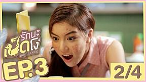 Perfect Match | EP.3 [2\/4] (Ugly Duckling รักนะเป็ดโง่)