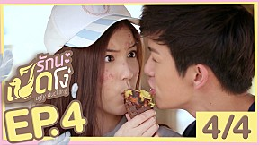 Perfect Match | EP.4 [4\/4] (Ugly Duckling รักนะเป็ดโง่)