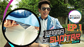 Selected Moment - I Wanna Be Sup\'tar EP01 (วันหนึ่งจะเป็นซุปตาร์)