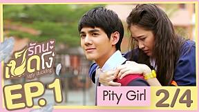 Pity Girl | EP.1 [2\/4] (Ugly Duckling รักนะเป็ดโง่)
