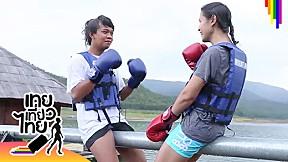 ศึกชิงแชมป์มวยทะเล เทยเที่ยวไทย
