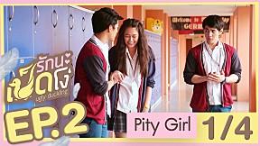 Pity Girl | EP.2 [1\/4] (Ugly Duckling รักนะเป็ดโง่)