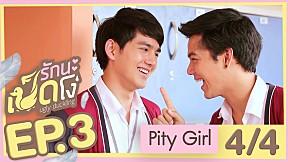 Pity Girl | EP.3 [4\/4] (Ugly Duckling รักนะเป็ดโง่)