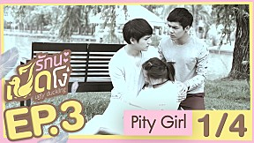 Pity Girl | EP.3 [1\/4] (Ugly Duckling รักนะเป็ดโง่)