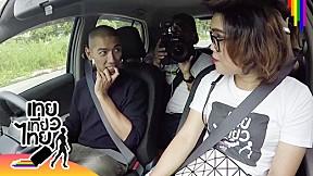 หนังกุด (ยิ่งกว่าสั้น) สอนยายขับรถ ตอน 1