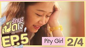 Pity Girl | EP.5 (ตอนจบ) [2\/4] (Ugly Duckling รักนะเป็ดโง่)