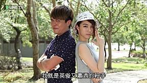 瘋狂殺手 EP09預告 - Popu Lady 庭萱