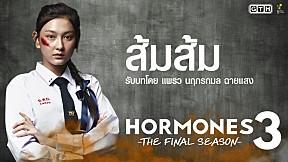 """แนะนำตัวละคร """"ส้มส้ม"""" รับบทโดย """"แพรว"""" Hormones 3 The Final Season"""