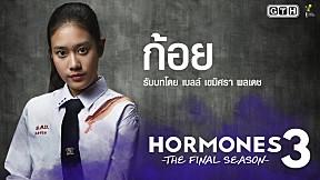 """แนะนำตัวละคร """"ก้อย"""" รับบทโดย """"เบลล์ """" Hormones 3 The Final Season"""