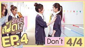 Don\'t | EP.4 [4\/4] (Ugly Duckling รักนะเป็ดโง่)