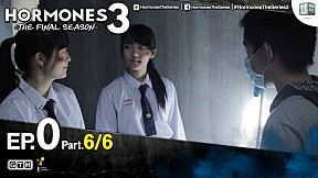 HORMONES 3 THE FINAL SEASON EP.0 [6\/6]