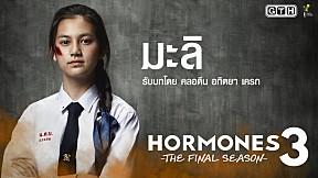 """แนะนำตัวละคร """"มะลิ"""" รับบทโดย """"คลอดีน"""" Hormones 3 The Final Season"""