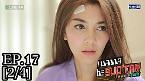 I Wanna Be Sup\'tar EP17 [2\/4] (วันหนึ่งจะเป็นซุปตาร์)