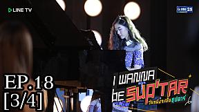 I Wanna Be Sup\'tar EP18 [3\/4] (วันหนึ่งจะเป็นซุปตาร์)