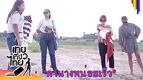 หนังกุด (ยิ่งกว่าสั้น) ToeyTiewThai Bilingual พหุภาษา ตอน 3