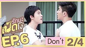 Don\'t | EP.6 [2\/4] (Ugly Duckling รักนะเป็ดโง่)