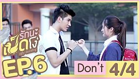 Don\'t | EP.6 [4\/4] (Ugly Duckling รักนะเป็ดโง่)