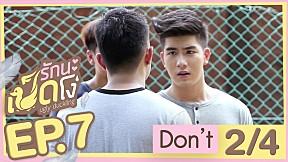 Don\'t | EP.7 (ตอนจบ) [2\/4] (Ugly Duckling รักนะเป็ดโง่)