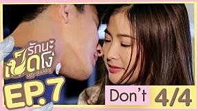 Don\'t   EP.7 (ตอนจบ) [4\/4] (Ugly Duckling รักนะเป็ดโง่)