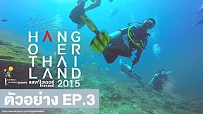 ตัวอย่าง HANG OVER THAILAND 2015 EP03