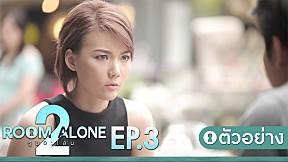 ตัวอย่าง Room Alone 2 EP.3 ฉันเปลี่ยนแปลง \/ หรือ \/ เธอเปลี่ยนไป