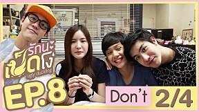 Don\'t | EP.8 [2\/4] (Ugly Duckling รักนะเป็ดโง่)