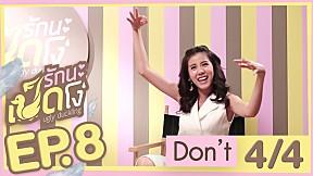 Don\'t | EP.8 [4\/4] (Ugly Duckling รักนะเป็ดโง่)