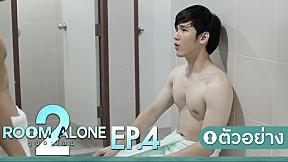 ตัวอย่าง Room Alone 2 EP.4 ผู้ชนะ \/ หรือ \/ ผู้แพ้
