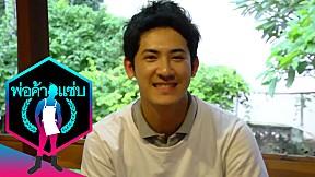 พ่อค้าแซ่บ #205 คุณจิม ร้าน OVO salad