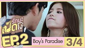 Boy's Paradise   EP.2 [3\/4] (Ugly Duckling รักนะเป็ดโง่)