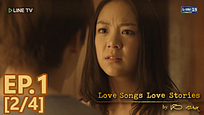 Love Songs Love Stories | เพลง กลับคำเสีย | EP.1 [2\/4]