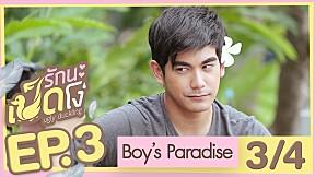 Boy's Paradise | EP.3 [3\/4] (Ugly Duckling รักนะเป็ดโง่)