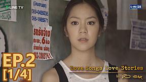 Love Songs Love Stories | เพลง กลับคำเสีย | EP.2 [1\/4]