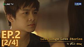 Love Songs Love Stories | เพลง กลับคำเสีย | EP.2 [2\/4]