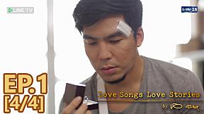 Love Songs Love Stories | เพลง คิดถึงฉันไหมเวลาที่เธอ... | EP.1 [4\/4]