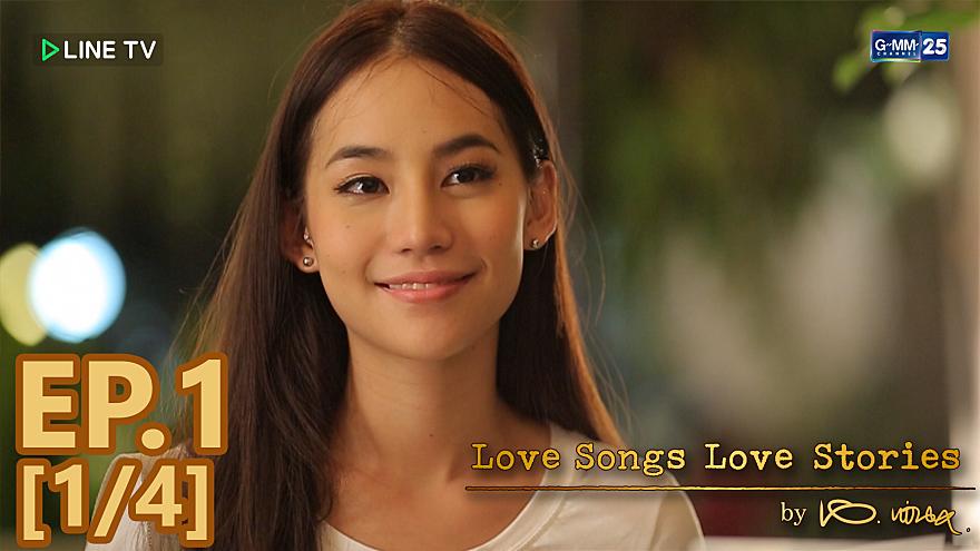 Love Songs Love Stories | เพลง คิดถึงฉันไหมเวลาที่เธอ