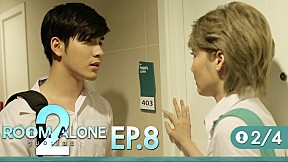 Room Alone 2 | EP.8 [2\/4] อกหัก \/ หรือ \/ ยังไม่ได้รัก