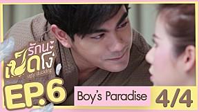Boy's Paradise | EP.6 [4\/4] (Ugly Duckling รักนะเป็ดโง่)