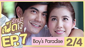 Boy's Paradise | EP.7 [2\/4] (Ugly Duckling รักนะเป็ดโง่)