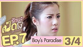 Boy's Paradise | EP.7 [3\/4] (Ugly Duckling รักนะเป็ดโง่)