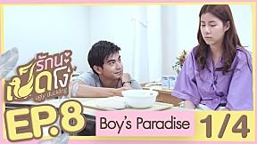 Boy's Paradise | EP.8 [1\/4] (Ugly Duckling รักนะเป็ดโง่)