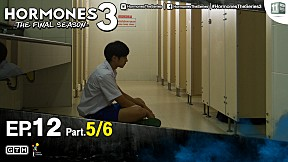 HORMONES 3 THE FINAL SEASON | EP.12 [5\/6]