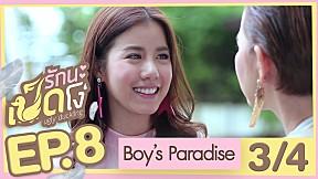 Boy's Paradise | EP.8 [3\/4] (Ugly Duckling รักนะเป็ดโง่)