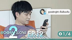 Room Alone 2 | EP.12 [1\/4] คนนั้น \/ หรือ \/ คนไหน
